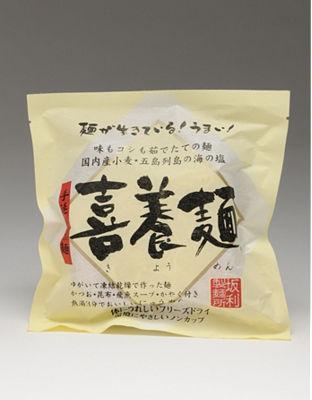 <三越・伊勢丹/公式> 喜養麺画像