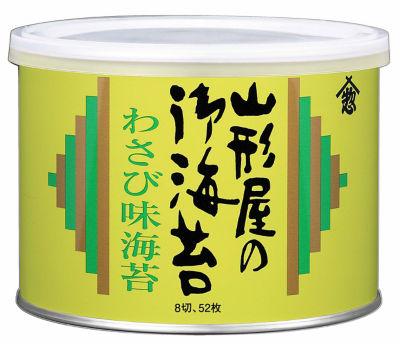 <山形屋海苔店> わさび味海苔缶入り SAB-50)