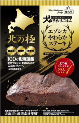 三越・伊勢丹/公式 <北の極> エゾシカやわらかステーキ【80g】(ペットフード)