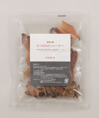 三越・伊勢丹/公式 <TAMA> 本物の味【かつお炙りジャーキー】(ペットフード)