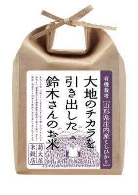 <菊太屋米穀店>有機栽培 山鹿県庄内産こしひかり 大地のチカラを引き出した鈴木さんのお米