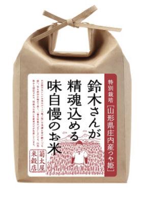 <三越・伊勢丹/公式> 特別栽培 山形県庄内産つや姫 鈴木さんが精魂込める味自慢のお米画像