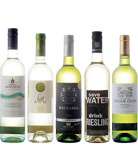 三越・伊勢丹オンラインストア(DHL)新旧世界の白ワイン 飲みくらべ5本セット 【三越・伊勢丹/公式】
