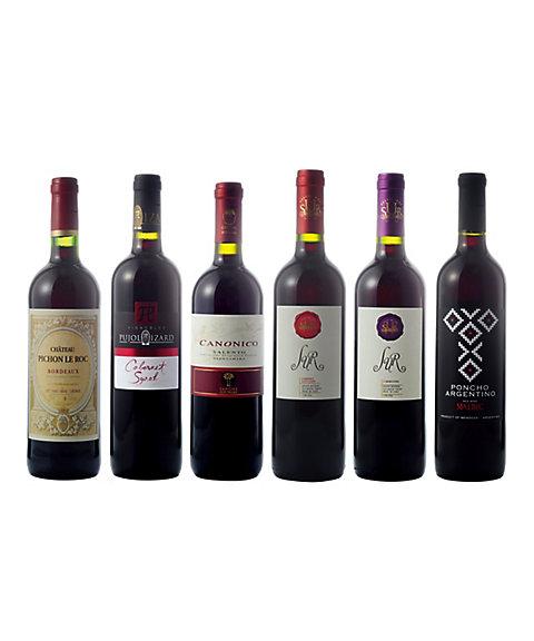 三越・伊勢丹オンラインストア(DHL)新旧世界の赤ワイン飲みくらべ6本セット 【三越・伊勢丹/公式】