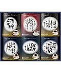 <三越・伊勢丹/公式> 【665053】〈みとわ〉相田みつを ドリップコーヒー・ティーバッグ紅茶ギフト画像