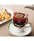 <三越・伊勢丹/公式>【送料無料】【665233】〈モンカフェ〉ドリップコーヒー画像