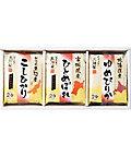 <三越・伊勢丹/公式> 【677113】〈アイリスの生鮮米〉生鮮米 ブランド3銘柄2合食べ比べ画像