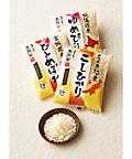 <三越・伊勢丹/公式> 【677123】〈アイリスの生鮮米〉生鮮米 ブランド3銘柄2合食べ比べ画像