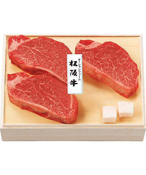 【お歳暮】【送料無料】【D047713】〈オーシャンファーム〉松阪牛 ヒレ肉ステーキ用