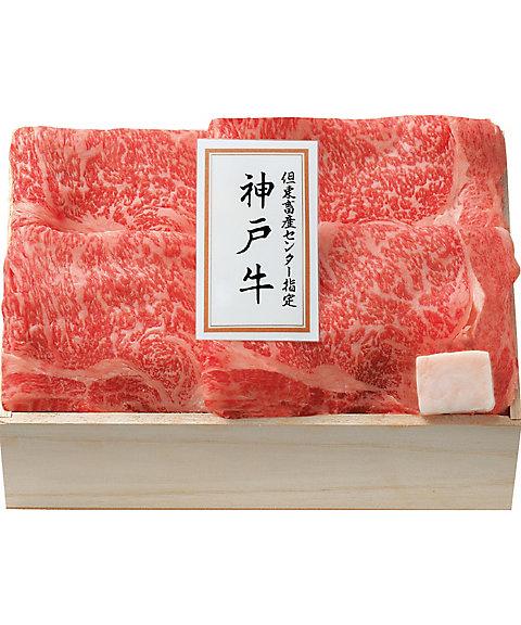 【お歳暮】【送料無料】【D094023】但東畜産センター指定 神戸牛 ロース肉すき焼・焼肉用