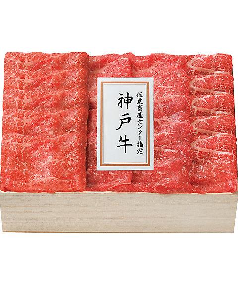 【お歳暮】【送料無料】【D094033】但東畜産センター指定 神戸牛 もも肉しゃぶしゃぶ用