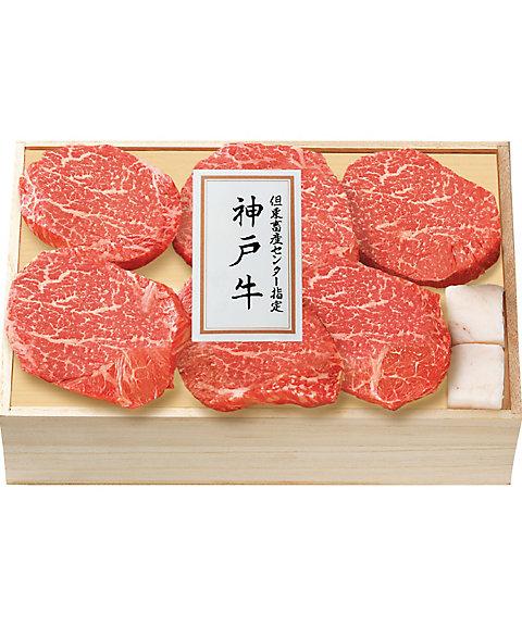 【お歳暮】【送料無料】【D094053】但東畜産センター指定 神戸牛 もも肉ステーキ用