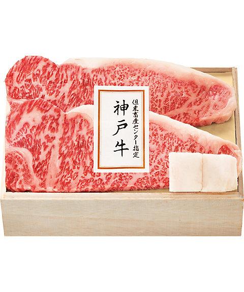【お歳暮】【送料無料】【D094063】但東畜産センター指定 神戸牛 サーロイン肉ステーキ用