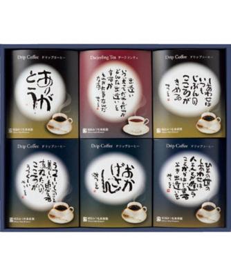 <三越・伊勢丹/公式>【665053】〈みとわ〉相田みつを ドリップコーヒー・ティーバッグ紅茶ギフト画像