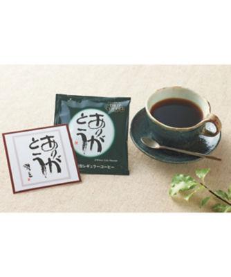 <三越・伊勢丹/公式>【665153】〈みとわ〉相田みつを ドリップコーヒー・ティーバッグ紅茶ギフト画像