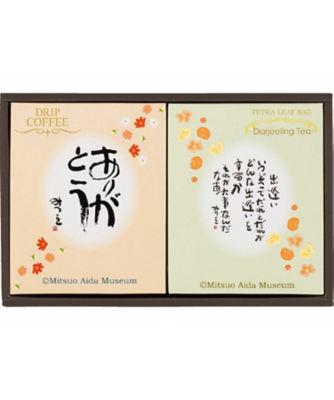 <三越・伊勢丹/公式>【665163】〈みとわ〉相田みつを ドリップコーヒー・ティーバッグ紅茶ギフト画像