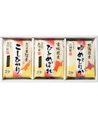 <三越・伊勢丹/公式>【677113】〈アイリスの生鮮米〉生鮮米 ブランド3銘柄2合食べ比べ画像