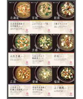 <三越・伊勢丹/公式> 送料無料!【685423】〈E-ZEY(イーゼイ) JAPAN(ジャパン)〉ふるさと味巡り画像
