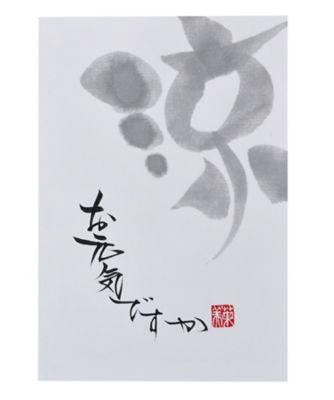 三越・伊勢丹/公式 【1日・短期講座】「24」字手紙~夏のお便り~