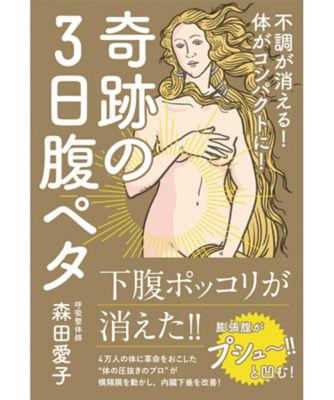 三越・伊勢丹/公式 【1日・短期講座】「35」「腹ペタ」ワークで体をコンパクトにする!