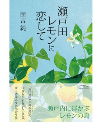 三越・伊勢丹/公式 【1日・短期講座】「41」国産レモンと瀬戸田の魅力