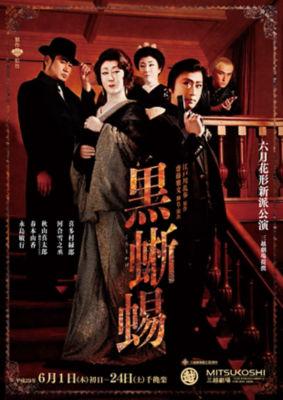 <三越・伊勢丹> 【劇】六月花形新派公演「黒蜥蜴」