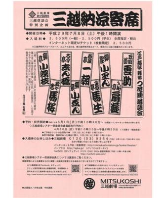 <三越・伊勢丹> 【劇】三越納涼寄席 Mチケット