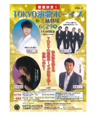 <三越・伊勢丹> 【劇】TOKYO演歌ボーイズ VOL.2