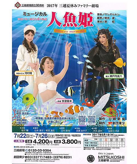 三越・伊勢丹/公式 【劇】「人魚姫」Mチケット