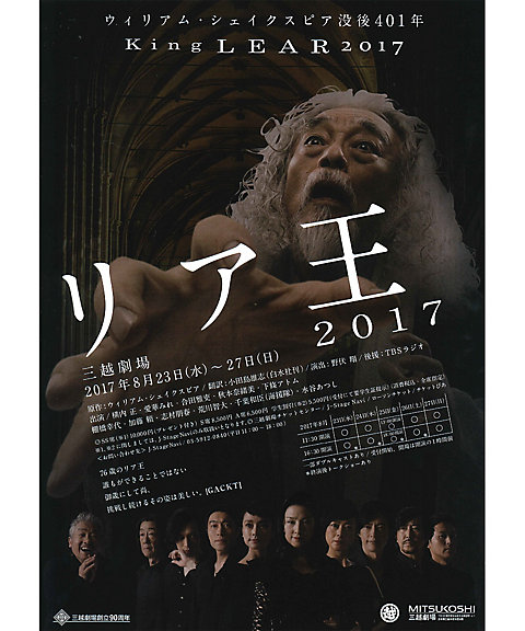 三越・伊勢丹/公式 【劇】「リア王 2017」