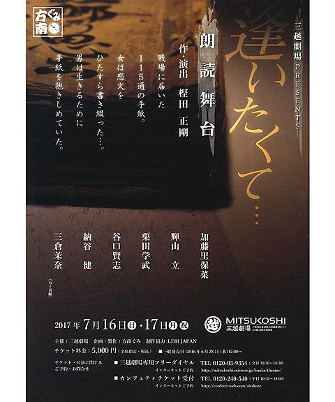 三越・伊勢丹/公式 【劇】「逢いたくて・・・」Mチケット