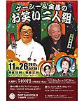 <三越・伊勢丹/公式> 【劇】ケーシー&金馬のお笑い二人組