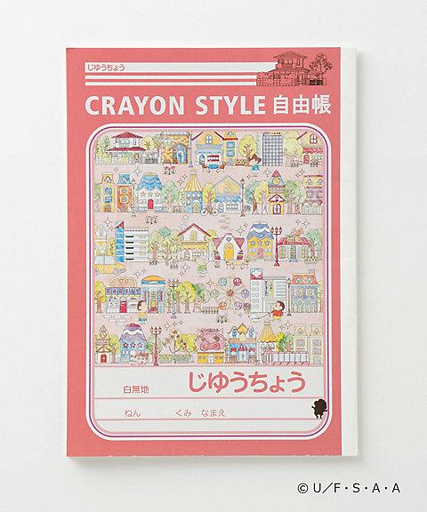 三越・伊勢丹オンラインストア<CRAYON STYLE ~Crayon Shinchan Unlimited~> B5じゆうちょう<10>A クレヨンスタイル(621430001) 【三越・伊勢丹/公式】