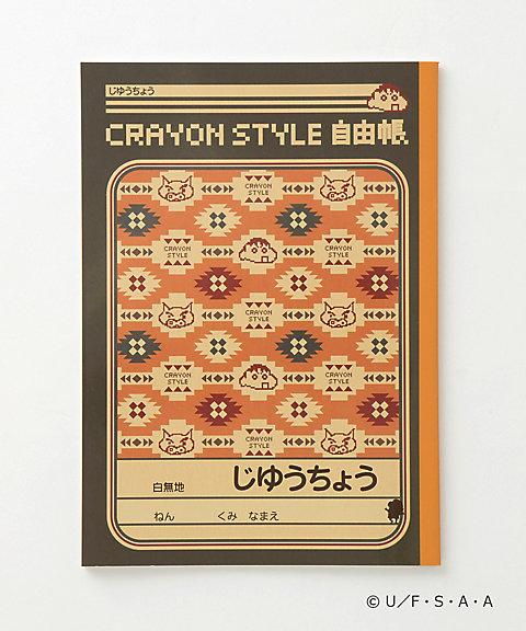 三越・伊勢丹オンラインストア<CRAYON STYLE ~Crayon Shinchan Unlimited~> B5じゆうちょう<10>B クレヨンスタイル(621430002) 【三越・伊勢丹/公式】