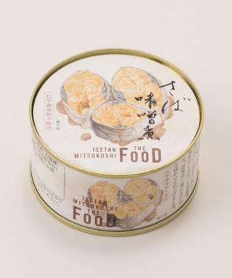 ISETAN MITSUKOSHI THE FOODのさば味噌煮