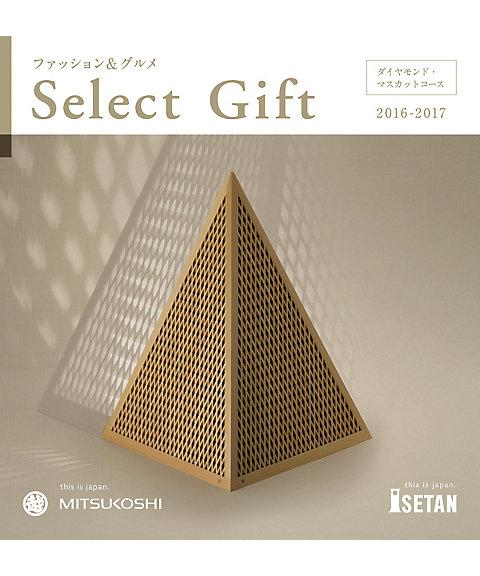 【535303】〈セレクトギフト〉ダイヤモンド・マスカットコース