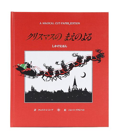 クリスマスに読みたい絵本 人気ランキング2015