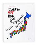 <三越・伊勢丹/公式><戸田デザイン研究室> にっぽん地図絵本画像