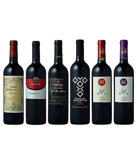 三越・伊勢丹オンラインストア(DHL)新旧世界の赤ワイン飲みくらべ6本セット 06521 【三越・伊勢丹/公式】