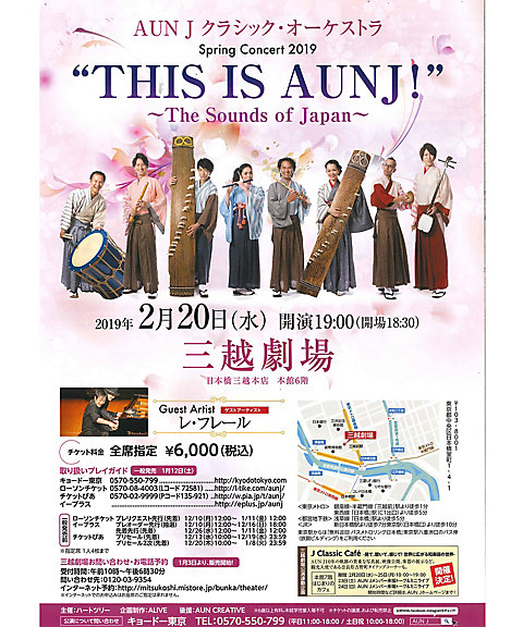 <${item.brandName}> 【劇】THIS IS AUN J ~The Sounds of Japan~
