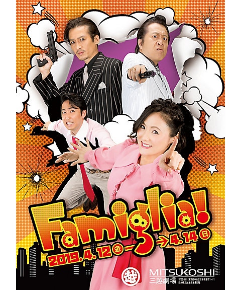 <${item.brandName}> 【劇】MUSICAL COMEDY「Famiglia!」