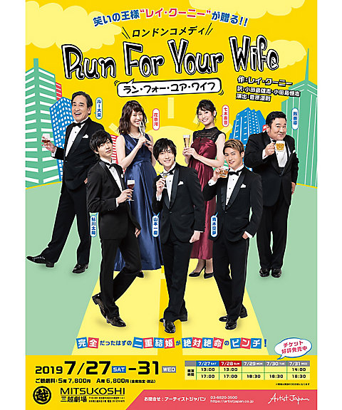 <${item.brandName}> 【劇】ロンドンコメディ「Run For Your Wife」