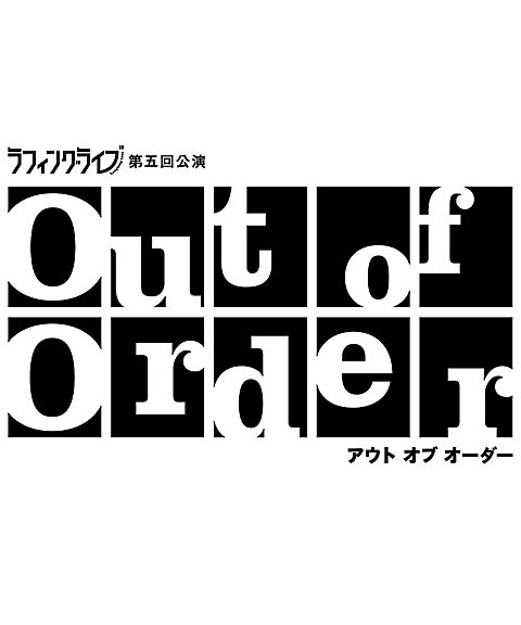 <${item.brandName}> 【劇】ラフィングライブ第五回公演「Out of Order」