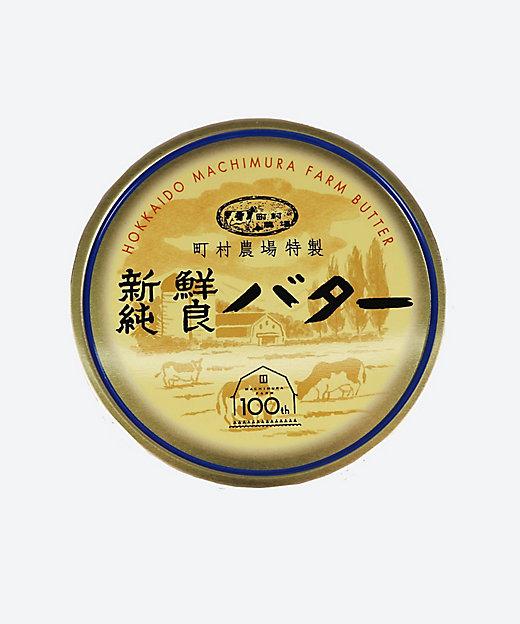 新宿】町村農場 町村純良バター | 三越伊勢丹オンラインストア 【公式】