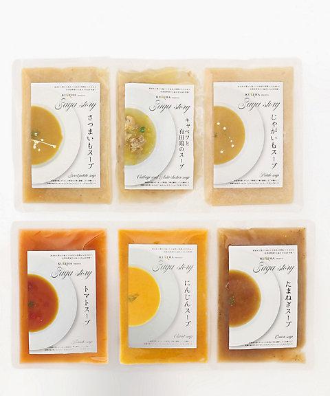 <SAGA STORY> ★【産直】人に優しいスープ6袋入【三越・伊勢丹/公式】