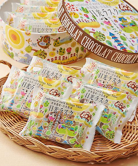 栃木★【日昇堂】日光ラスクショコラ10袋入(洋菓子)【三越・伊勢丹/公式】