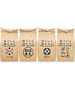山形<井上農場>/イノウエノウジョウ ★【産直】食べ比べ4品種各2kg 特別栽培米