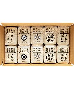 山形<井上農場>/イノウエノウジョウ ★【産直】食べ比べ2合5品種各2個 特別栽培米