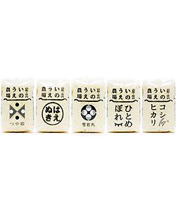 山形<井上農場>/イノウエノウジョウ ★【産直】食べ比べ5合5品種 特別栽培米