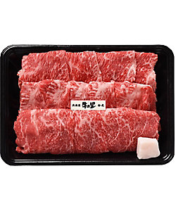 北海道白老郡<牛の里>/うしのさと ★【産直】A3ランク 白老牛すき焼き用肉